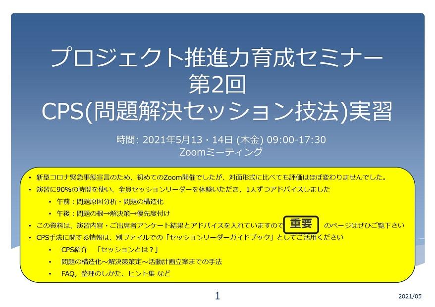 202105 Seminar2 result v04_page-0001